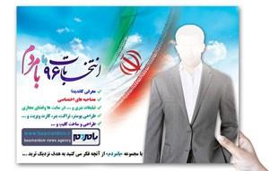 معرفی کاندیدا شوراهای اسلامی شهر و روستا