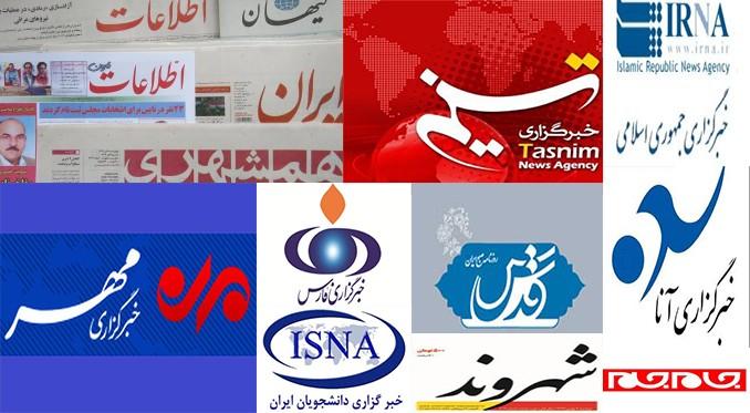 اسامی رسانههایی که حق تبلیغ برای کاندیداها را ندارند