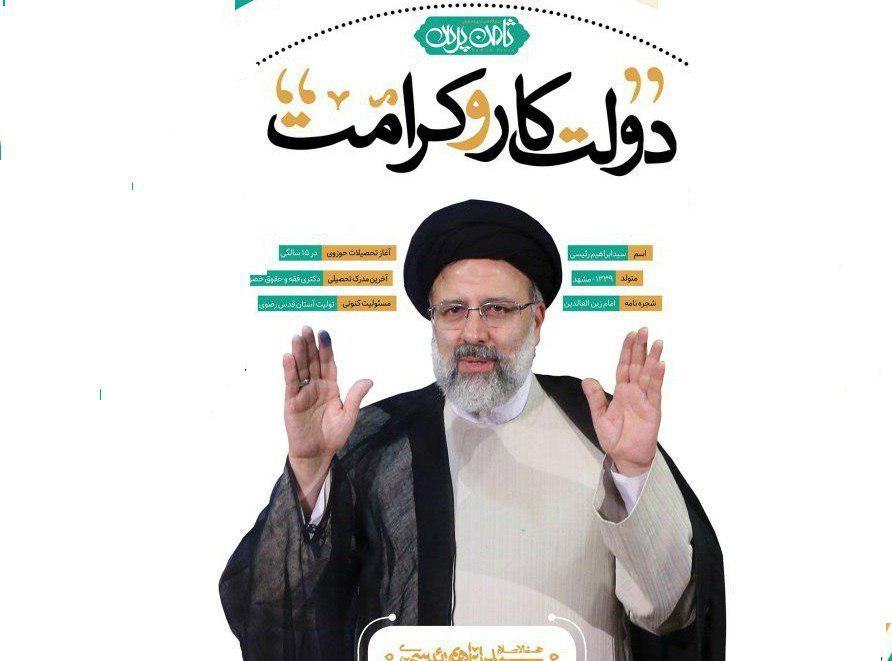 مسئولین ستاد انتخاباتی حجت الاسلام رئیسی در شهرستانهای گیلان معرفی شدند