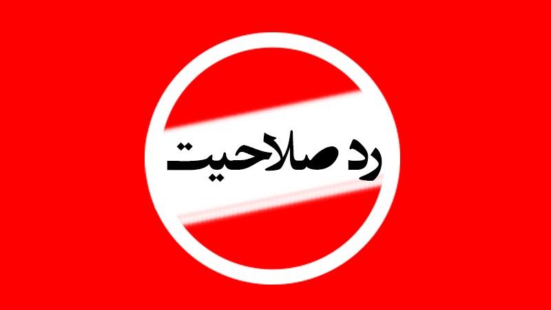 رد صلاحیت ۱۴ کاندیدا شورای شهر لاهیجان