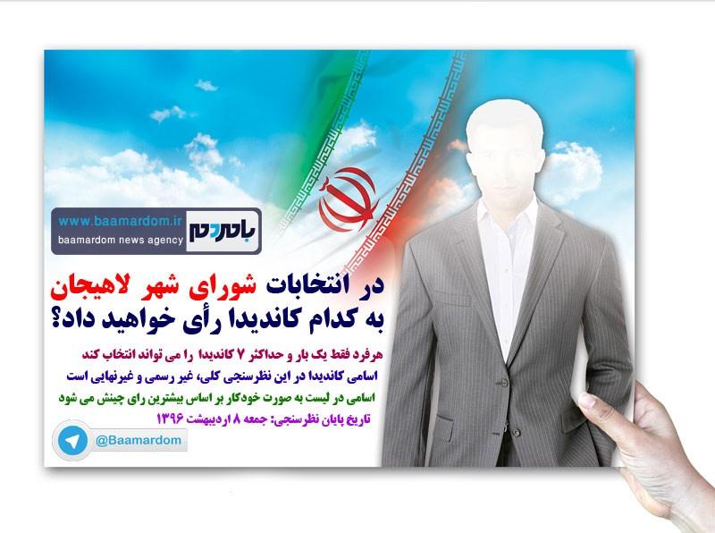 برگزاری نظرسنجی انتخابات شورای شهر لاهیجان