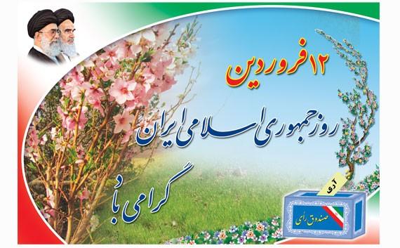 بیانیه حزب مردمسالاری لاهیجان وسیاهکل بمناسبت روز یوم الله ۱۲فروردین