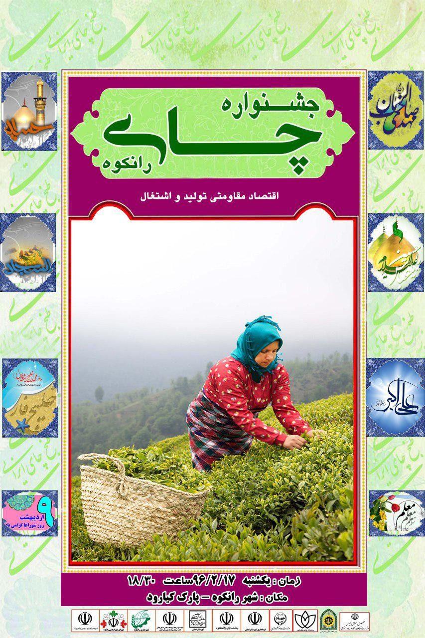 جشنواره چای رانکوه برگزار می شود + پوستر