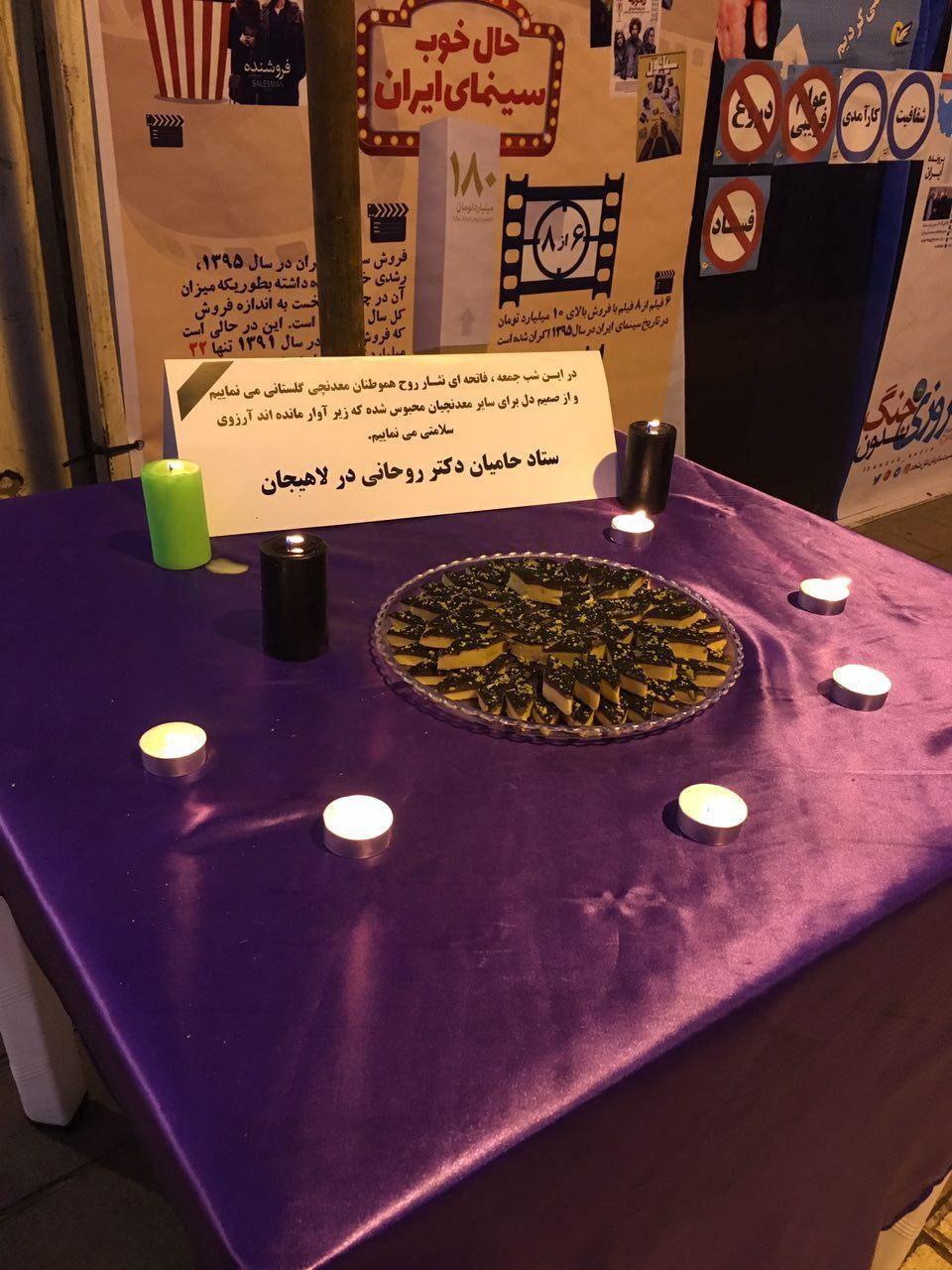 حامیان دکتر روحانی در لاهیجان یاد و خاطره كارگران شريف معدن یورت را گرامی داشتند + تصویر