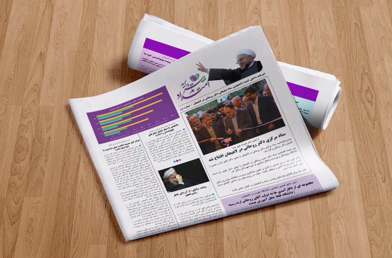 نخستین خبرنامه داخلی معاونت دانشجویی ستاد جوانان دکتر روحانی در لاهیجان منتشر شد + دانلود