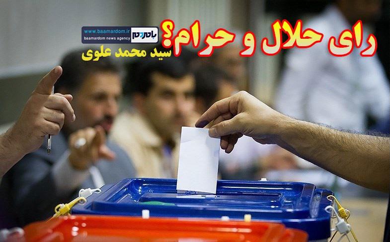 رای حلال و حرام؟