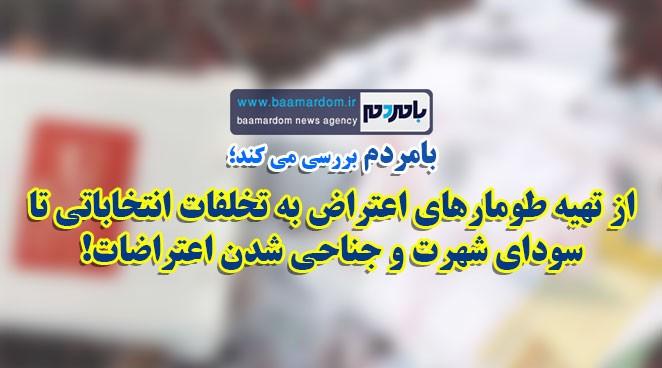 از تهیه طومارهای اعتراض به تخلفات انتخاباتی تا سودای شهرت و جناحی شدن اعتراضات!