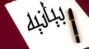 فضاسازی مخالفان دولت با راه اندازی کانال تلگرامی حامیان دولت