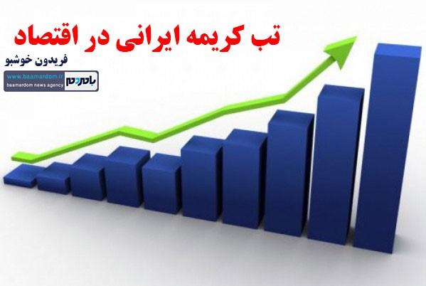 تب کریمه ایرانی در اقتصاد