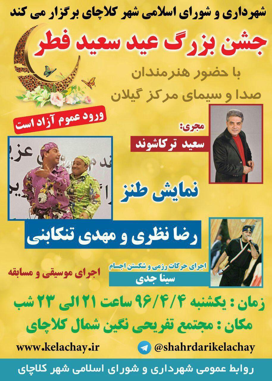 جشن بزرگ عید سعید فطر در کلاچای برگزار می شود + پوستر