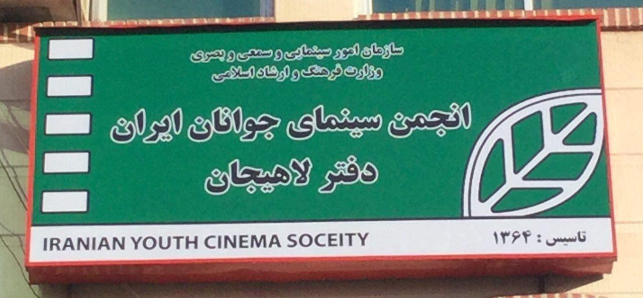 برگزاری پنجاه و هفمین جلسه پاتوق فیلم و فیلمنامه لاهیجان
