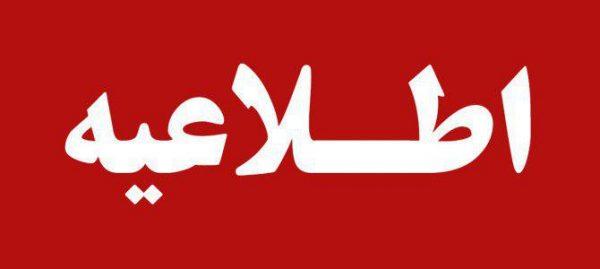 اطلاعیه 600x269 - ساعت عملیات ضدعفونی معابر عمومی شهر رشت تغییر کرد