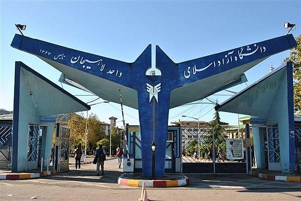 رئیس دانشگاه آزاد لاهیجان عزل شد!