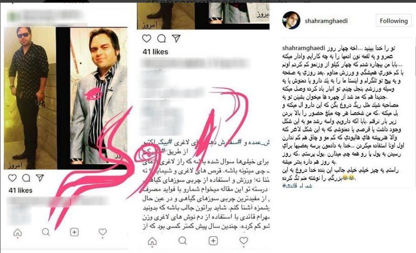سوءاستفاده از عکس و نام بازیگر «معمای شاه» برای تبلیغ دمنوش لاغری