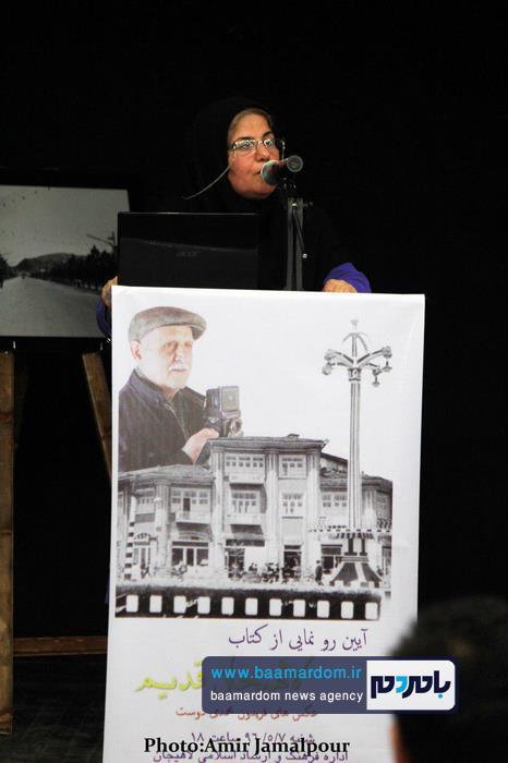 مراسم رونمایی از كتاب مجموعه عكس لاهیجان قدیم 7 - مراسم رونمایی از كتاب مجموعه عكس «لاهيجان قديم» برگزار شد + تصاویر