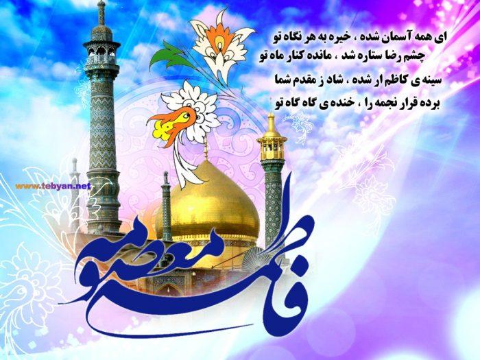 «ماه کرامت» شعری به مناسبت میلاد حضرت معصومه سلام (س)