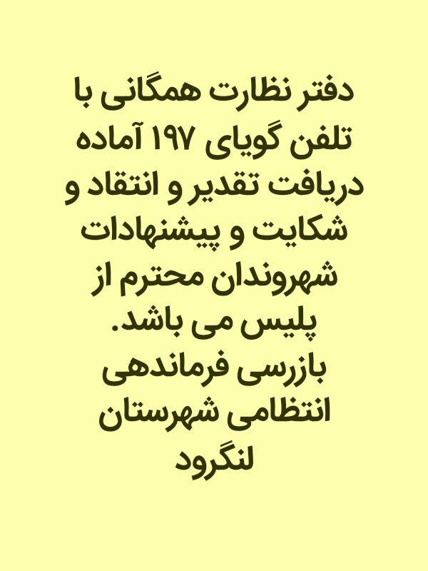 نیروی انتظامی - بازرسی فرماندهی انتظامی لنگرود
