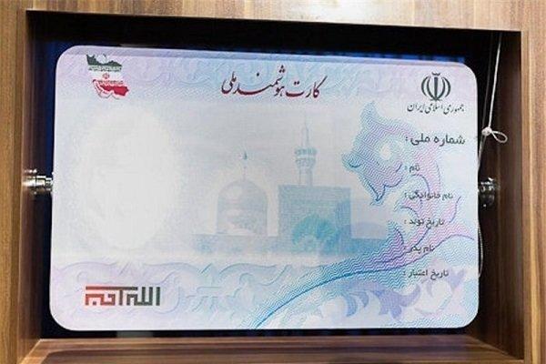 بیش از ۲۰۰ هزار کارت ملی هوشمند در استان گیلان صادر شده است