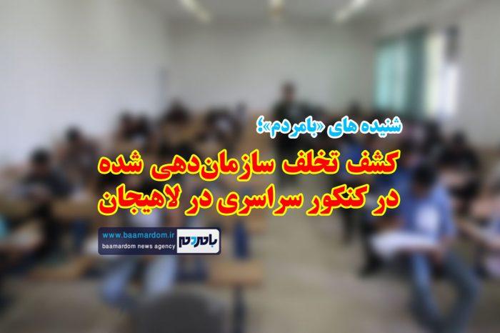 کشف تخلف سازماندهی شده در کنکور سراسری در لاهیجان
