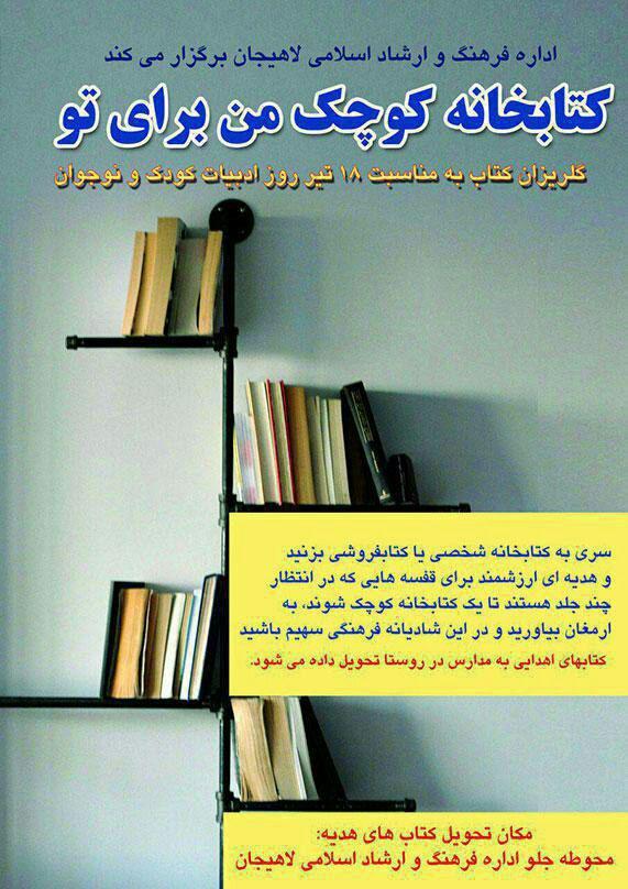 جشنواره «گلریزان کتاب» برای نخستین بار در لاهیجان برگزار می شود + جزئیات