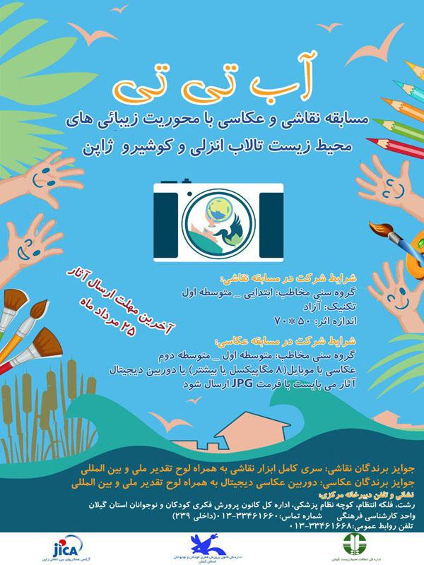 فراخوان مسابقه نقاشی و عکاسی«آب تی تی» منتشر شد