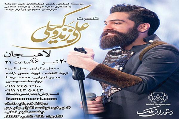 کنسرت موسیقی «علی زند وکیلی» در لاهیجان اجرا می شود
