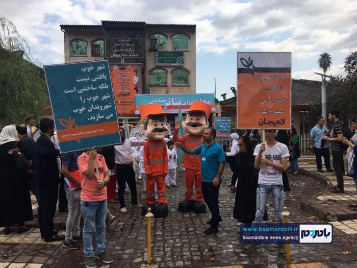 جشنواره تئاتر خیابانی شهروند در لاهیجان آغاز شد | گزارش تصویری