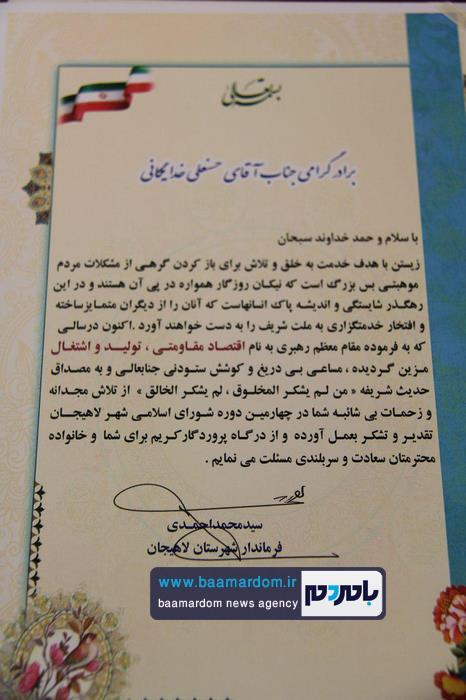 آیین تقدیر از اعضای دوره چهارم شورای لاهیجان 9 - آیین تقدیر از اعضای دوره چهارم شورای لاهیجان برگزار شد   گزارش تصویری