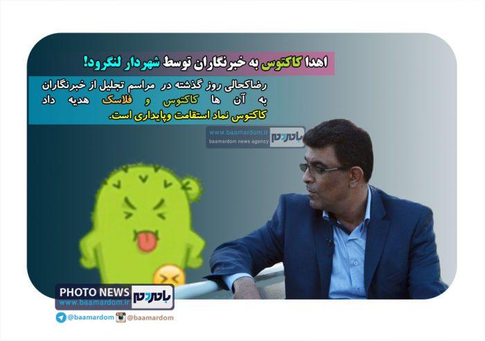 اهدا کاکتوس به خبرنگاران توسط شهردار لنگرود! | فوتونیوز