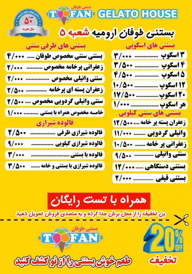 طوفان ارومیه شعبه لاهیجان 2 - بستنی طوفان ارومیه شعبه لاهیجان