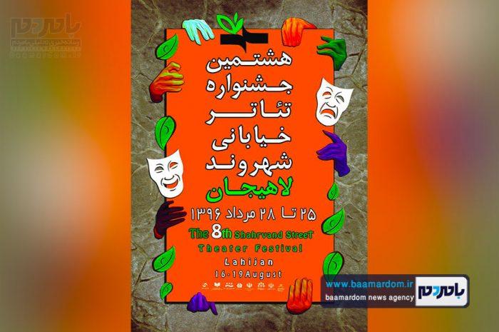 ۲۸ اجرای نمایش خیابانی در دومین روز هشتمین جشنواره تئاتر خیابانی شهروند لاهیجان