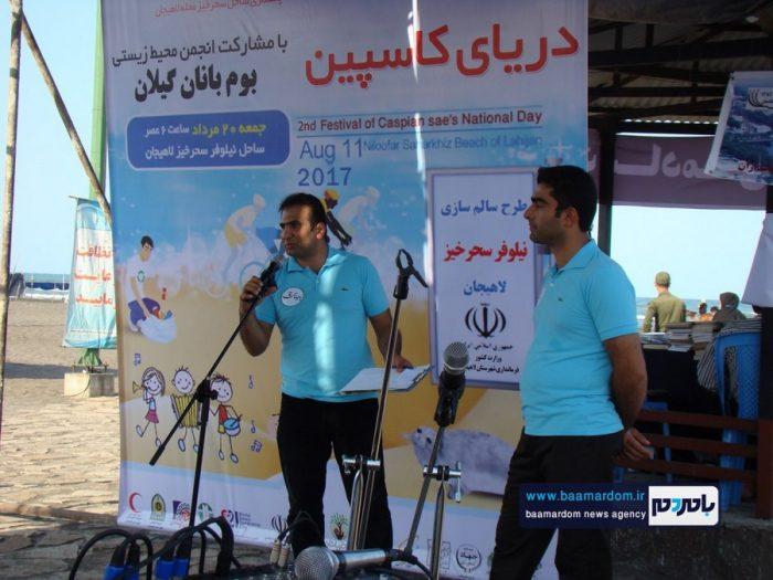 جشنواره روز ملی دریای کاسپین در ساحل لاهیجان 3 - جشنواره بین المللی پاسداشت دریای کاسپین در ساحل لاهیجان برگزار شد + تصاویر