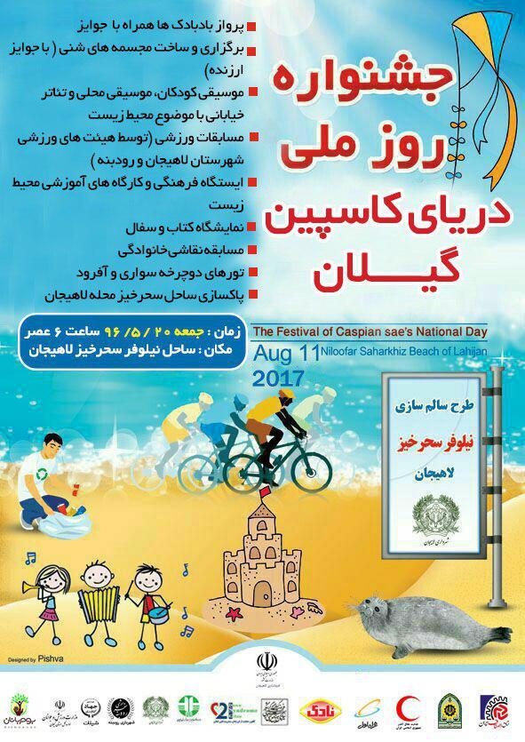 دومین جشنواره روز ملی دریای کاسپین در لاهیجان برگزار میشود + پوستر