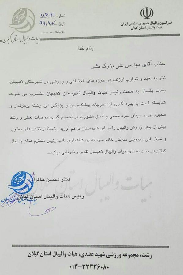 علی بزرگ بشر رییس هیات والیبال شهرستان لاهیجان - علی بزرگ بشر رییس هیات والیبال شهرستان لاهیجان شد + جزئیات