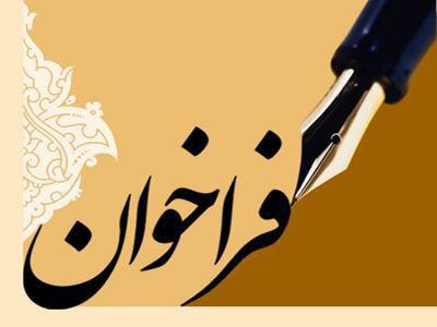 فراخوان طراحی سردرب ورودی فرمانداری شهرستان آستانه اشرفیه