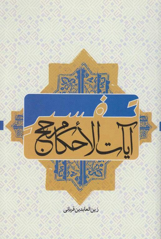 معرفی کتاب «آيات الأحكام حج» نوشته آیت الله قربانی