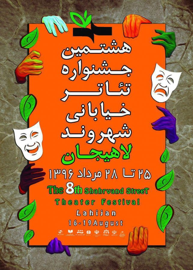 زمانبندی نمایشهای هشتمین جشنواره تئاترخیابانی شهروند لاهیجان | جدول