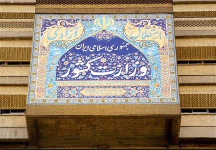وزارت کشور - واکنش وزارت کشور به شایعات درباره تغییرات استانداران