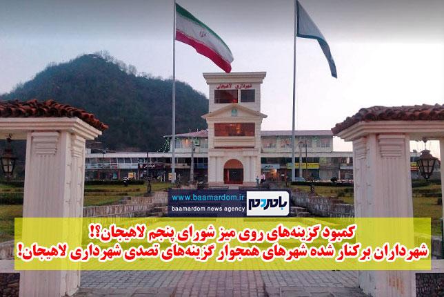 شهرداران برکنار شده شهرهای همجوار گزینههای تصدی شهرداری لاهیجان!