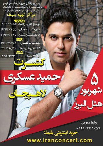 حمید عسگری آخرین کنسرت تابستان را در لاهیجان اجرا می کند