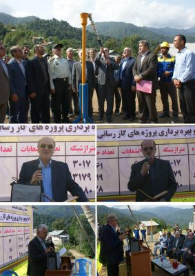 45869 283x400 - افتتاح طرح گازرسانی به سه روستا لنگرود | 93 درصد مردم لنگرود از گاز بهره مند شدند