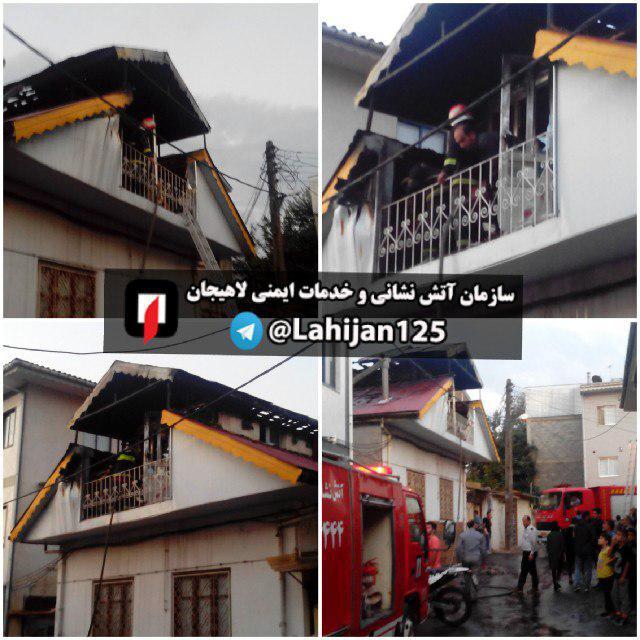 آتش سوزی یک خانه در لاهیجان | مهار آتش در ۱۵ دقیقه