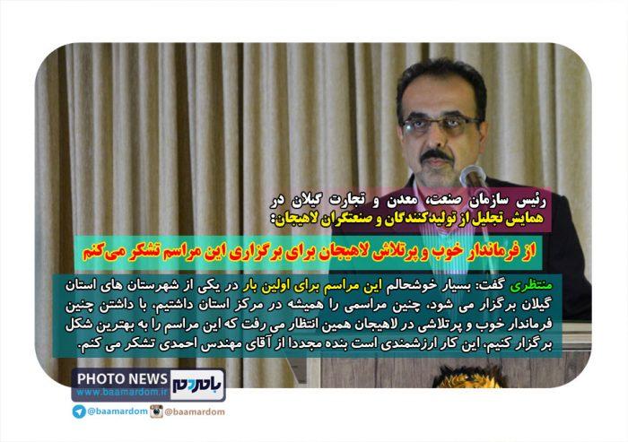 از فرماندار خوب و پرتلاش لاهیجان برای برگزاری این مراسم تشکر میکنم   فوتو نیوز