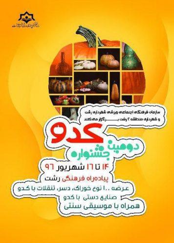 دومین جشنواره کدو در پیاده راه فرهنگی رشت