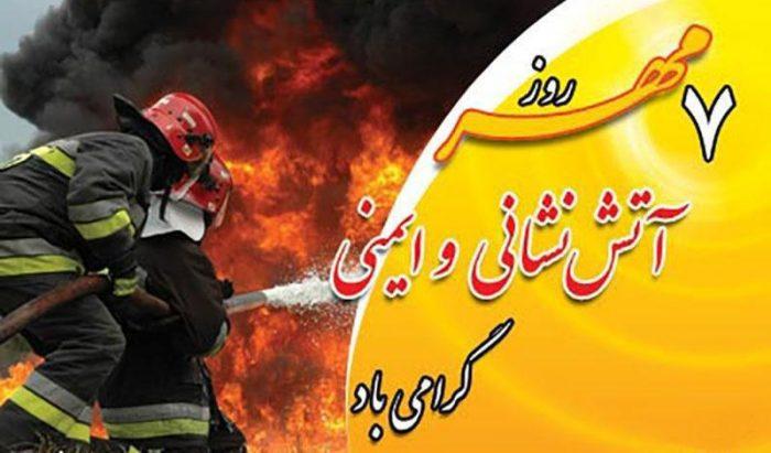 پیام تبریک شهردار لاهیجان بمناسبت هفتم مهر روز آتش نشانی و خدمات ایمنی