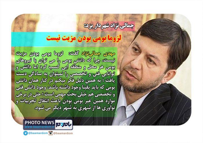 شهردار بومی یا غیربومی؟! | نظر شهردار یزد در این رابطه + فوتونیوز