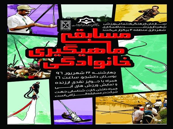 مسابقه ماهیگیری در رشت برگزار میشود