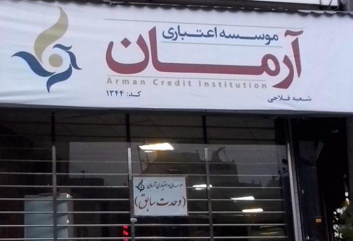 اعلام موعد جدید برای تعیین تکلیف سپردهگذاران موسسه مالی آرمان