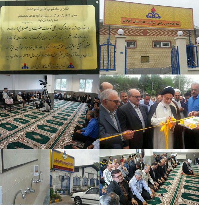 نمازخانه بین راهی شرکت گاز استان گیلان در لاهیجان افتتاح شد