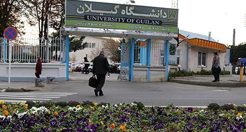 اعتراض دانشجویان دانشگاه گیلان تکذیب شد!